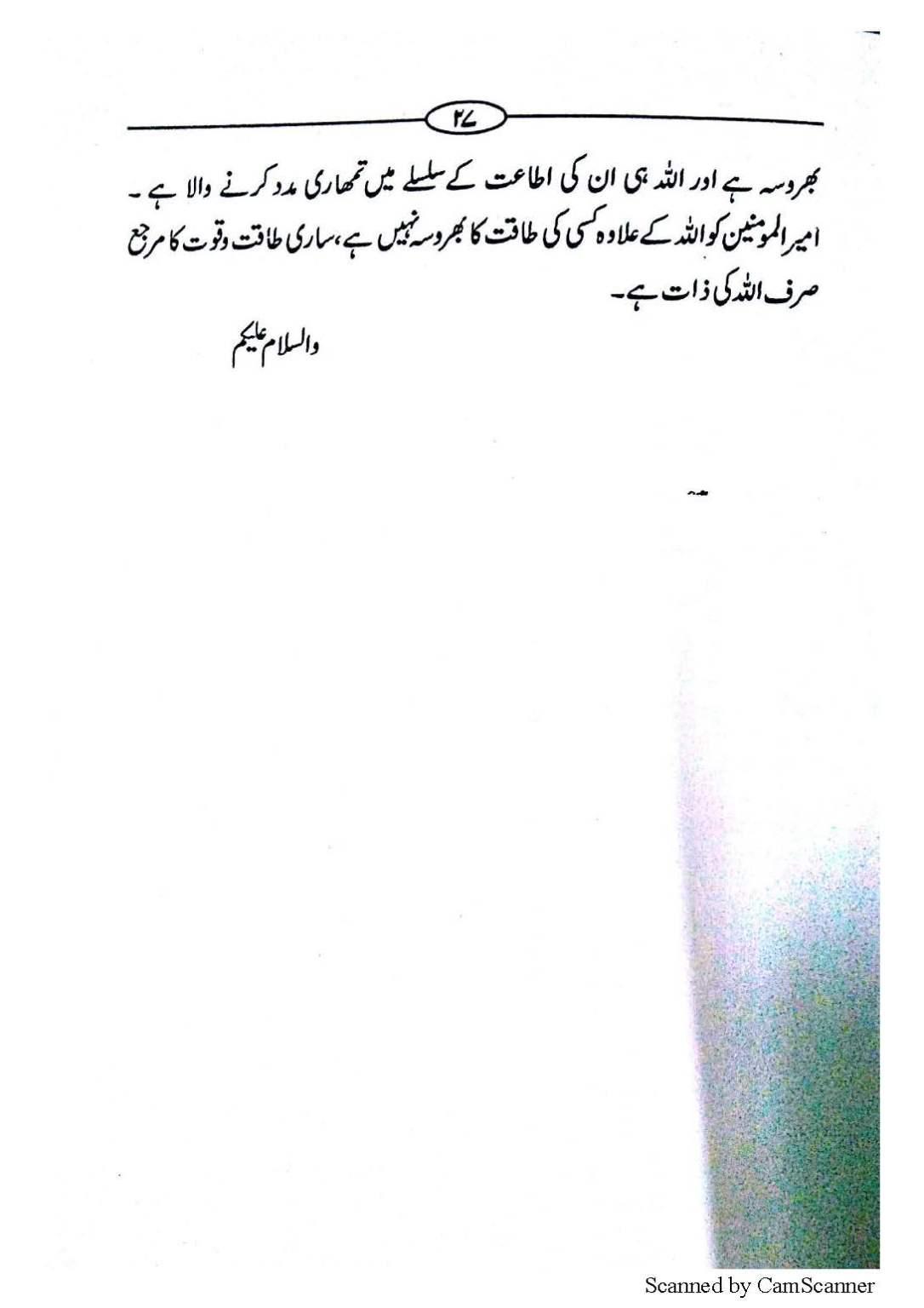 Muawiya ki mazammat me Mamun Rashid ka khat_Page_17