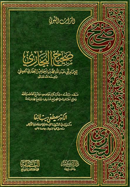 Sahi Bukhari Front Cover