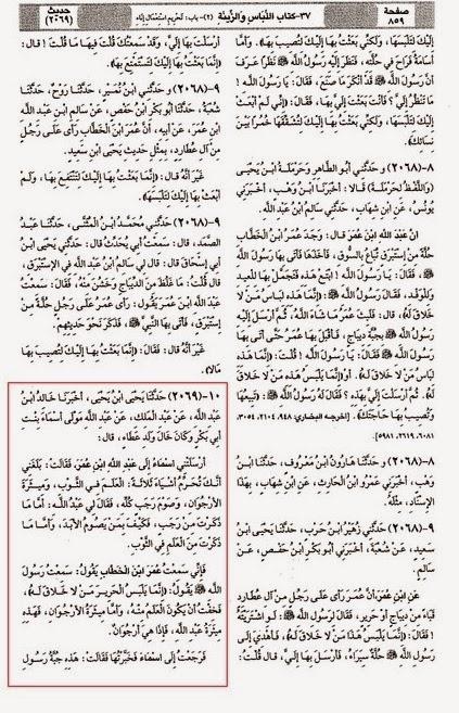 Sahi Muslim 01