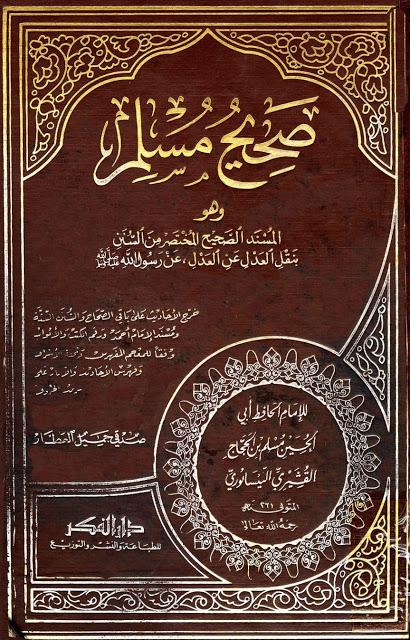 Sahi Muslim Front Cover
