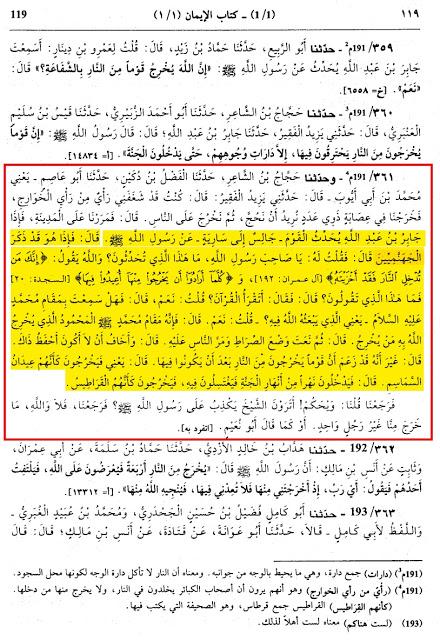 Sahi Muslim Yazeed Al Faqir Munazra With Jabir Bin Abdullah