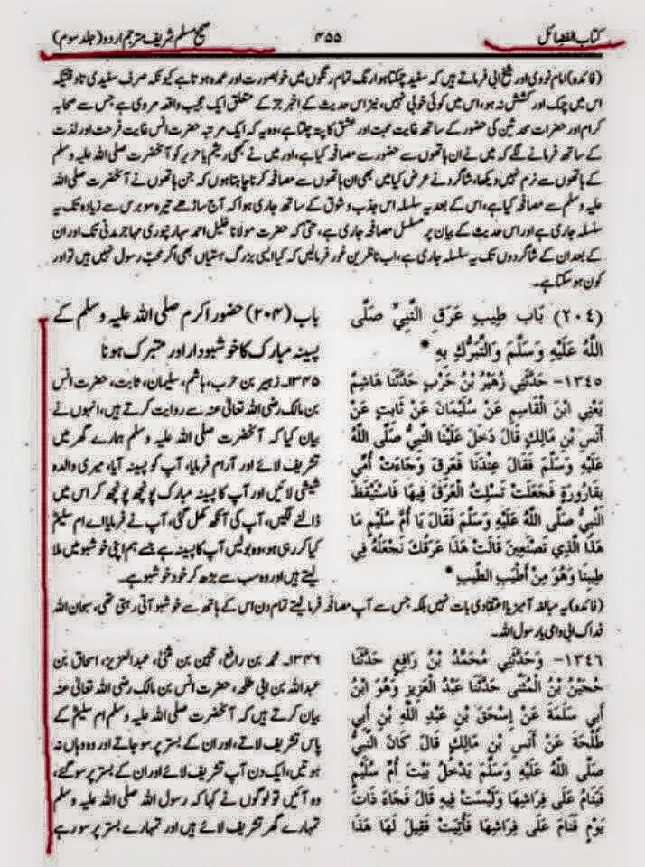 shai muslim 1