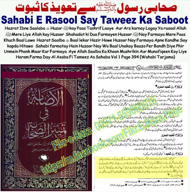 10-taweez-sahabi