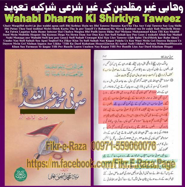 10-taweez-sufi-abdullah-wahabi