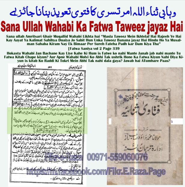 12taweez-jayaz-fatwa-sanaiya
