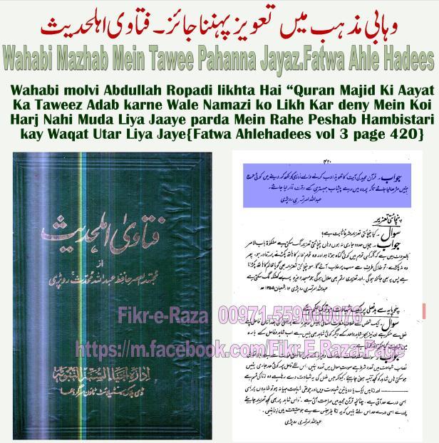 13-taweez-fatwa-ahle-hadees
