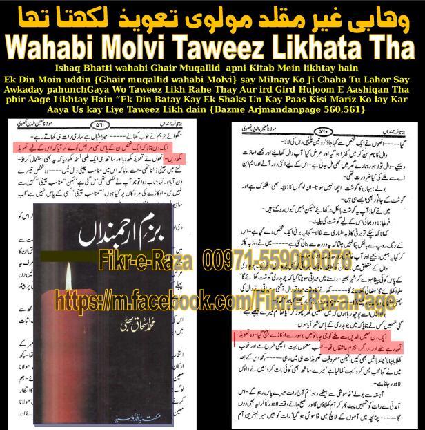 14-taweez-wahbai-ishaq-bhatti