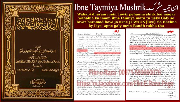 15-ibne-taimiya-taweez-shirk-wahabi