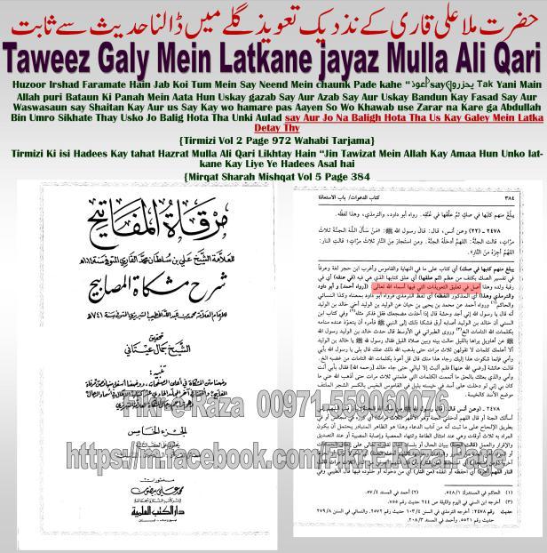 2-taweez-mulla-ali-qari