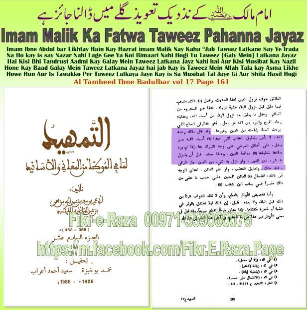 3-taweez-imam-malik