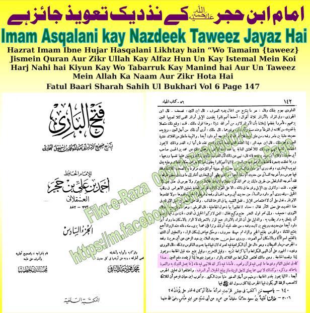 4-taweez-imam-asqalani