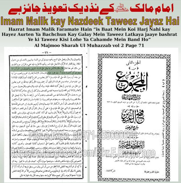 5-taweez-imam-malik