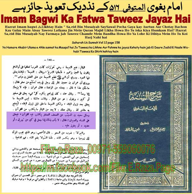 6-taweez-imam-bagwi