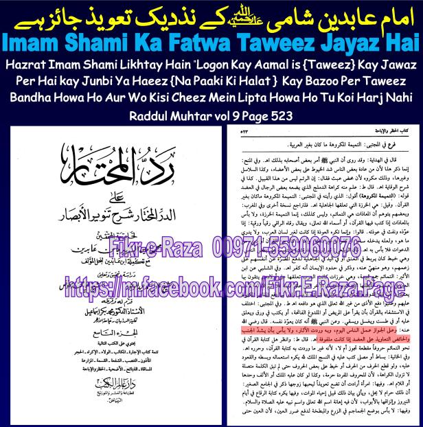 7-taweez-imam-shami