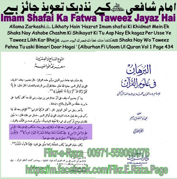 8-taweez-imam-shafai-al-burhan