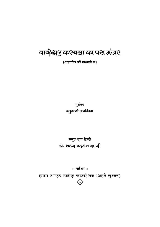 Final Waqia Karbala ka pas manzar_Book_Page_02