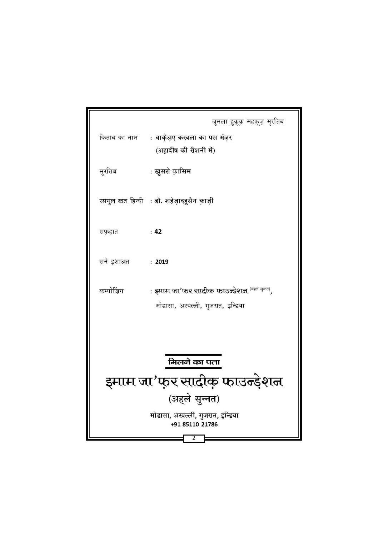 Final Waqia Karbala ka pas manzar_Book_Page_03