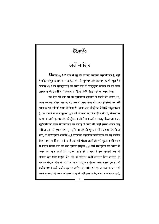 Final Waqia Karbala ka pas manzar_Book_Page_04