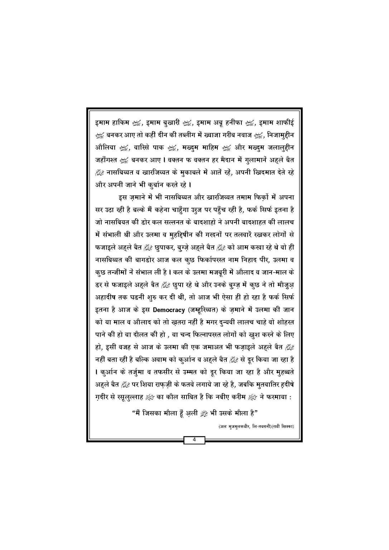 Final Waqia Karbala ka pas manzar_Book_Page_05