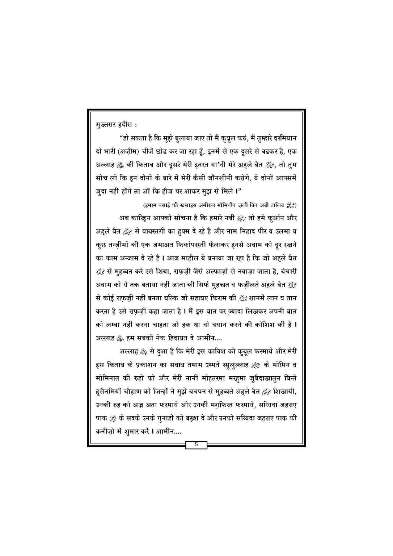 Final Waqia Karbala ka pas manzar_Book_Page_06