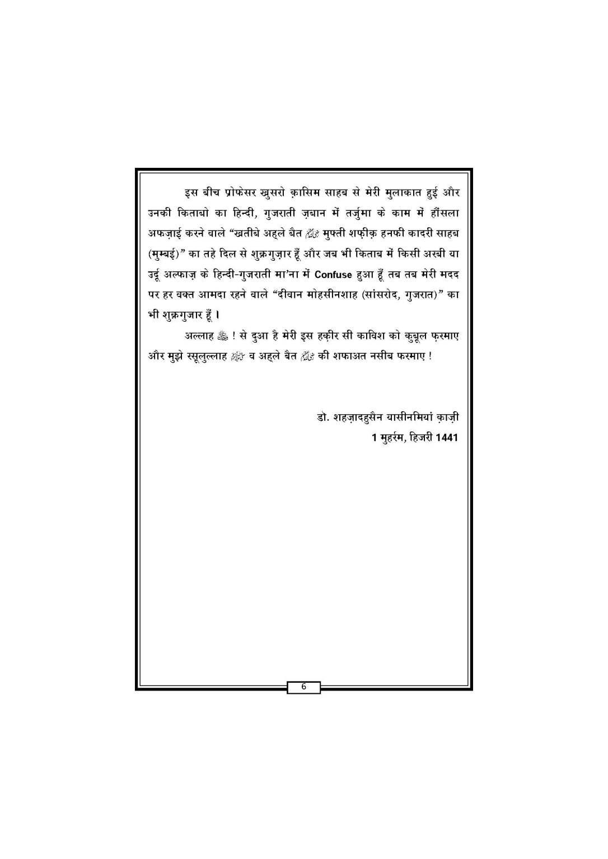 Final Waqia Karbala ka pas manzar_Book_Page_07