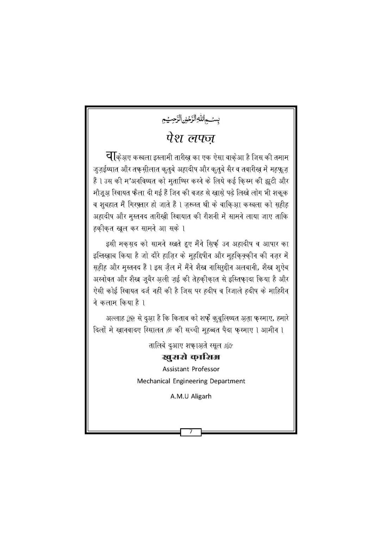 Final Waqia Karbala ka pas manzar_Book_Page_08