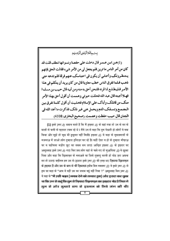 Final Waqia Karbala ka pas manzar_Book_Page_09