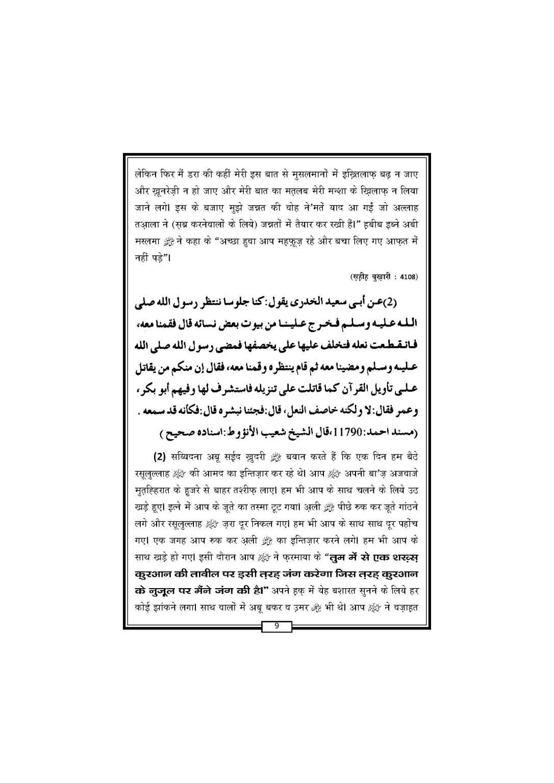 Final Waqia Karbala ka pas manzar_Book_Page_10