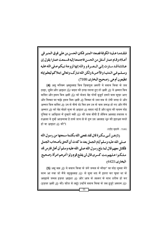 Final Waqia Karbala ka pas manzar_Book_Page_12