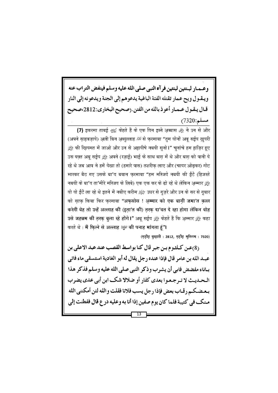 Final Waqia Karbala ka pas manzar_Book_Page_14