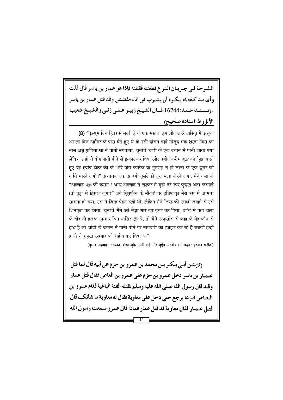 Final Waqia Karbala ka pas manzar_Book_Page_15
