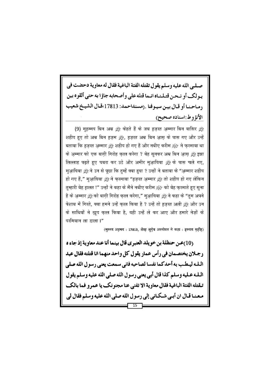 Final Waqia Karbala ka pas manzar_Book_Page_16