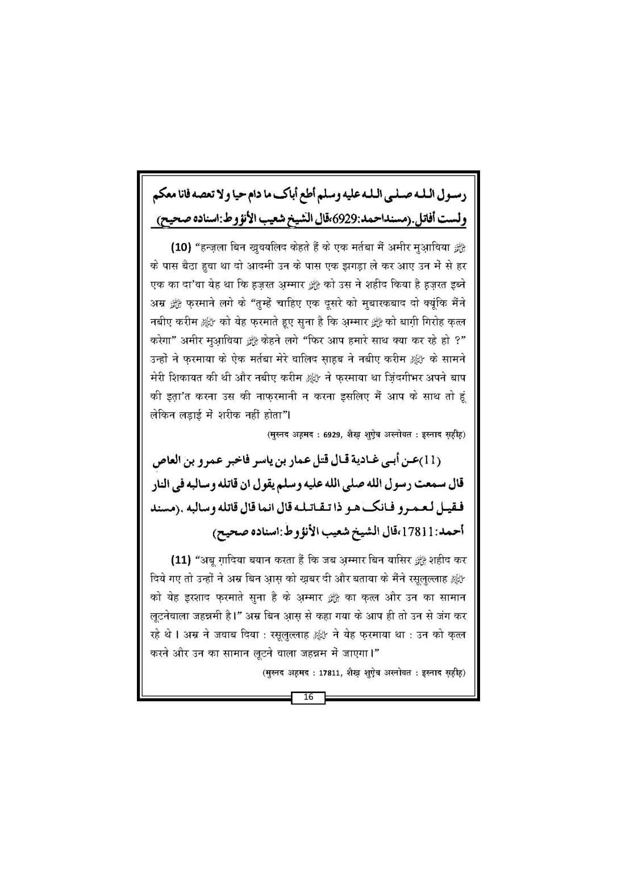 Final Waqia Karbala ka pas manzar_Book_Page_17
