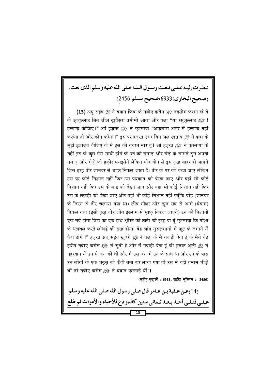 Final Waqia Karbala ka pas manzar_Book_Page_19