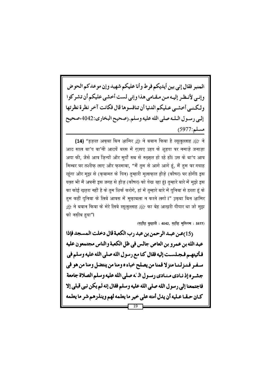 Final Waqia Karbala ka pas manzar_Book_Page_20