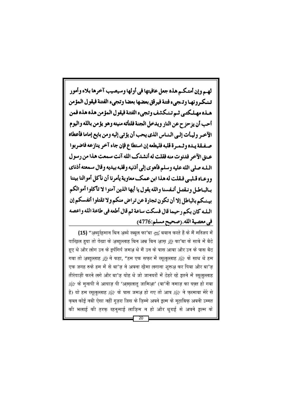 Final Waqia Karbala ka pas manzar_Book_Page_21