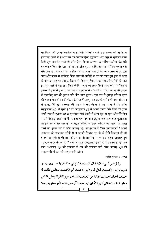 Final Waqia Karbala ka pas manzar_Book_Page_22