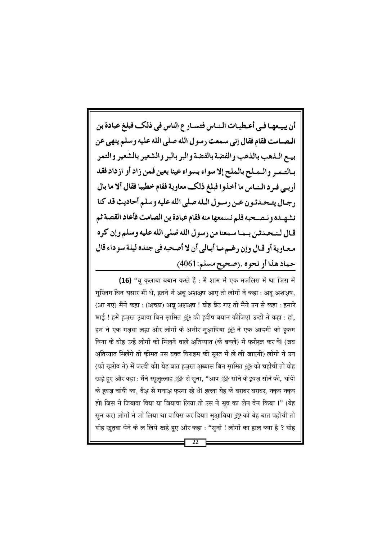Final Waqia Karbala ka pas manzar_Book_Page_23