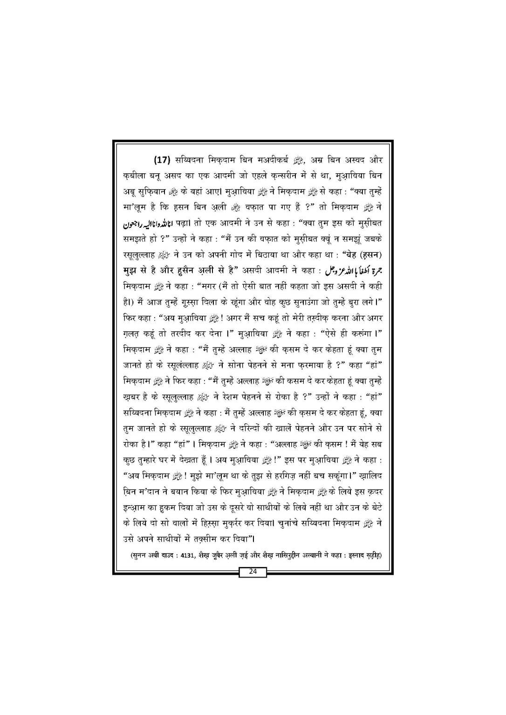 Final Waqia Karbala ka pas manzar_Book_Page_25