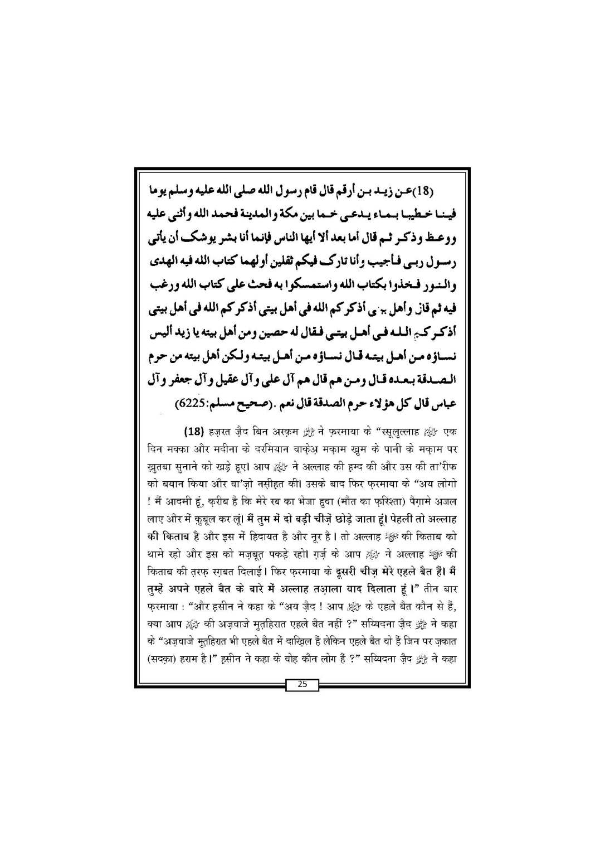 Final Waqia Karbala ka pas manzar_Book_Page_26