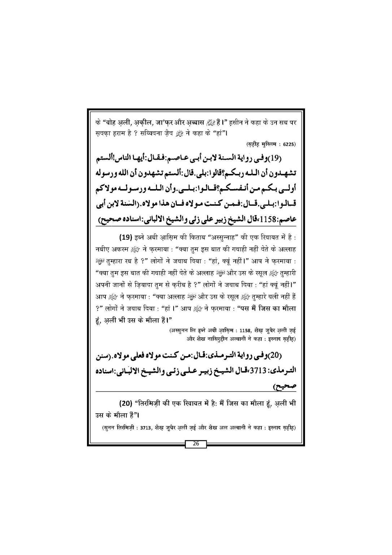 Final Waqia Karbala ka pas manzar_Book_Page_27