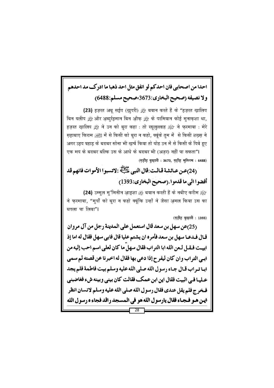 Final Waqia Karbala ka pas manzar_Book_Page_29