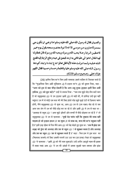 Final Waqia Karbala ka pas manzar_Book_Page_31