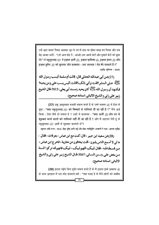 Final Waqia Karbala ka pas manzar_Book_Page_32