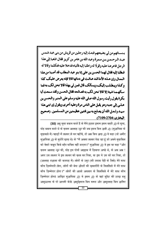 Final Waqia Karbala ka pas manzar_Book_Page_34