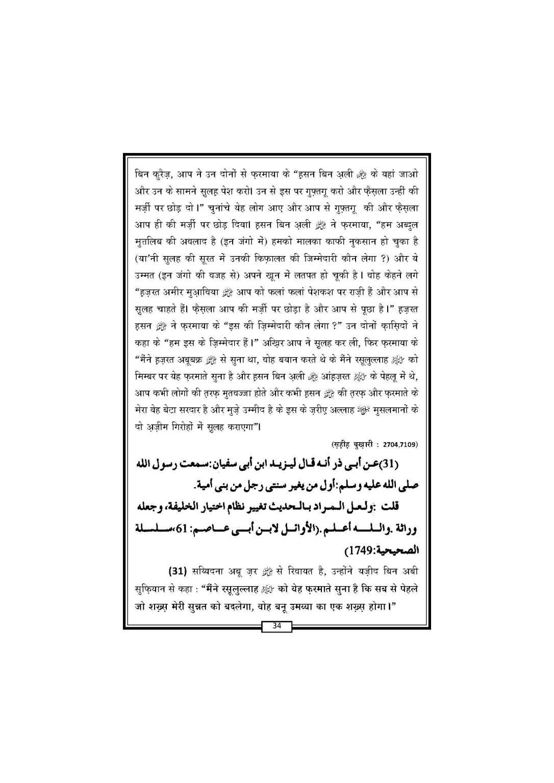 Final Waqia Karbala ka pas manzar_Book_Page_35
