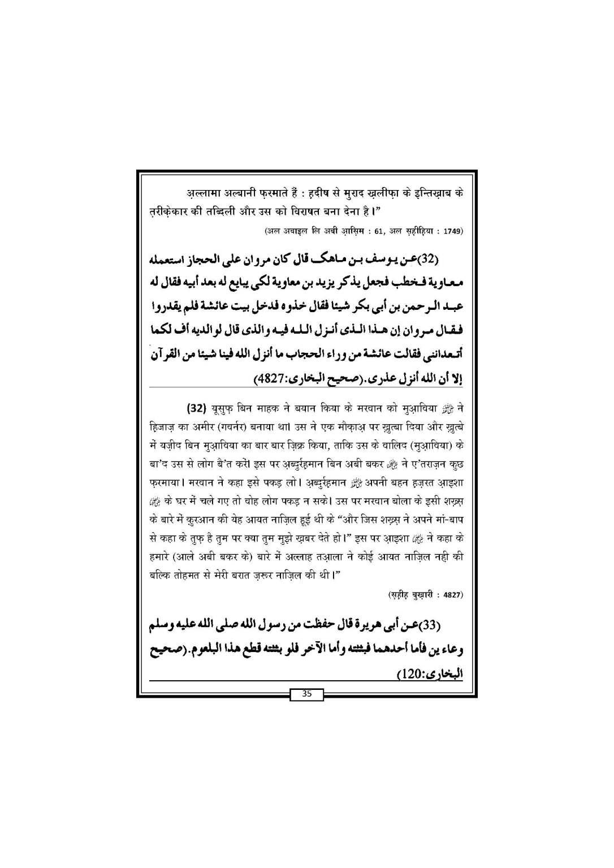 Final Waqia Karbala ka pas manzar_Book_Page_36