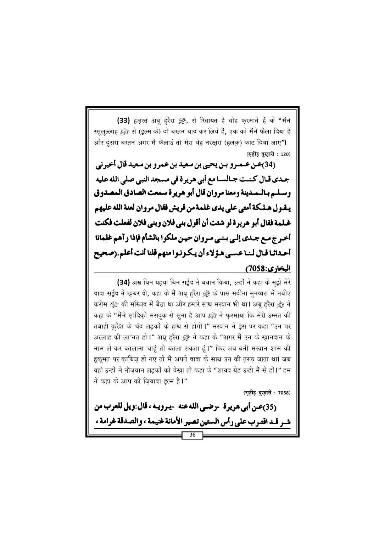 Final Waqia Karbala ka pas manzar_Book_Page_37