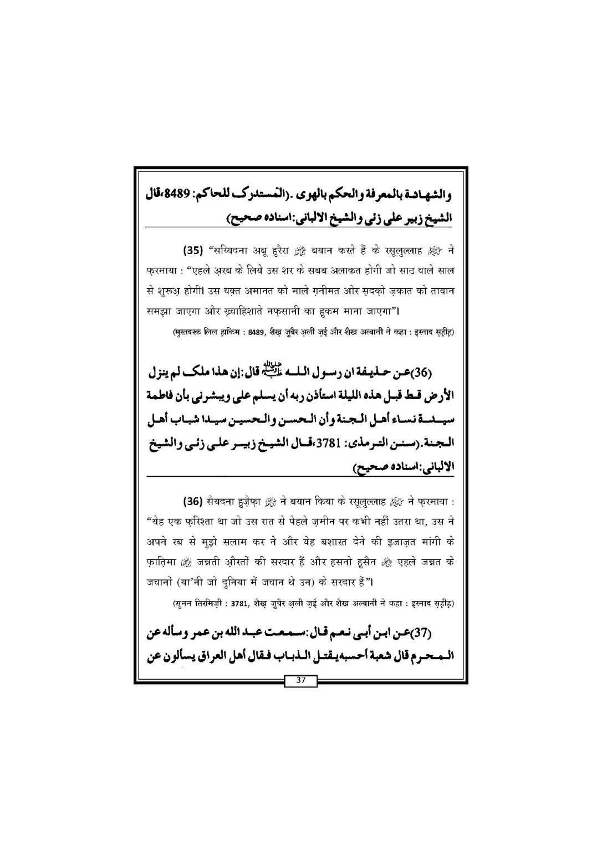 Final Waqia Karbala ka pas manzar_Book_Page_38
