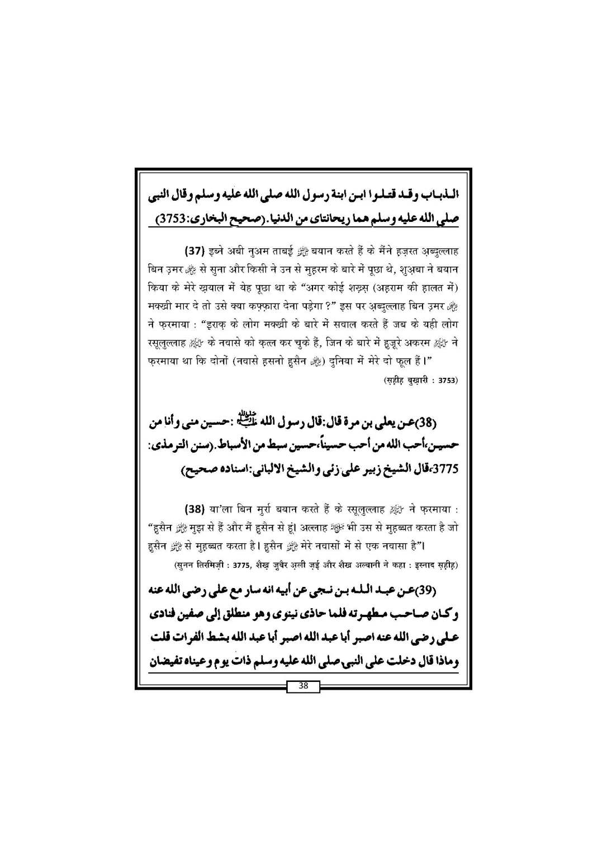 Final Waqia Karbala ka pas manzar_Book_Page_39